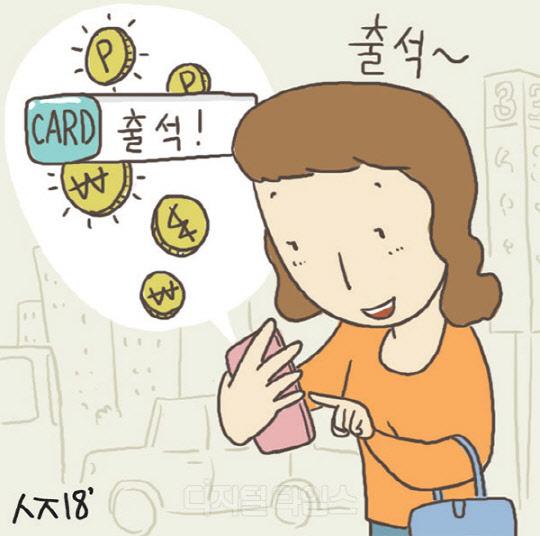 """""""출석도장 했더니 7568원 현금 쏙쏙"""" … 돈 버는 '앱 테크'"""